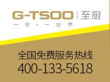 G-TSOO至厨招商